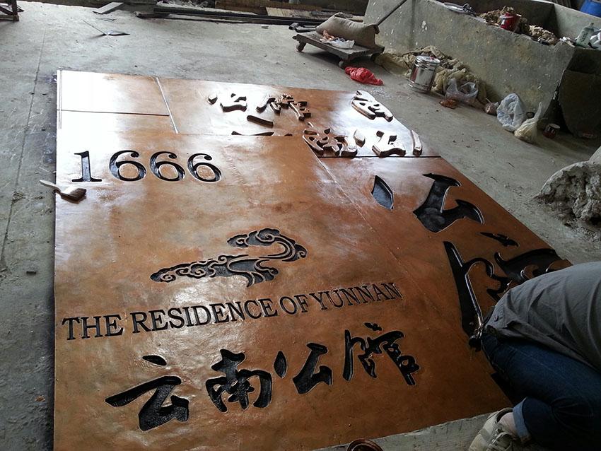 云南饭店1