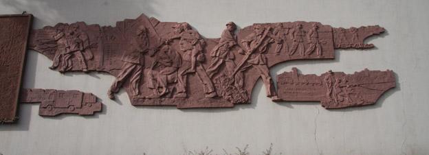 军史馆浮雕4